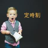 2020年春受験用!京都府公立高校の入試制度を解説(定時制編)