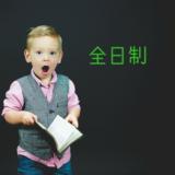 2020年春受験用!京都府公立高校の入試制度を解説(全日制編)