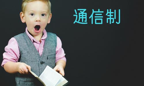 2020年春受験用!京都府公立高校の入試制度を解説(通信制編)