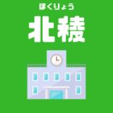 京都府立北稜高校を志望するみなさんへ。学校の特徴をわかりやすく