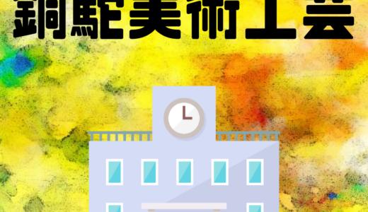 「京都市立銅駝美術工芸高等学校」の特徴と入試制度をくわしく解説