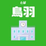 京都府立鳥羽高校(普通科・スポーツ総合・グローバル)の特徴をわかりやすく