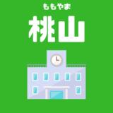 京都府立桃山高校(普通科・自然科学科)の特徴をわかりやすく