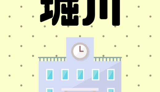 京都市立堀川高校(普通科・探究)を志望するみなさんへ。学校の特徴をわかりやすく