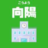 京都府立向陽高校を志望するみなさんへ。学校の特徴をわかりやすく