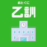 京都府立乙訓高校(普通科・スポーツ健康科学)を志望するみなさんへ。学校の特徴をわかりやすく