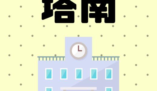 京都市立塔南高校(普通科・教育みらい)を志望するみなさんへ。学校の特徴をわかりやすく