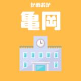 京都府立亀岡高校(普通科・美術工芸・探究文理)を志望するみなさんへ