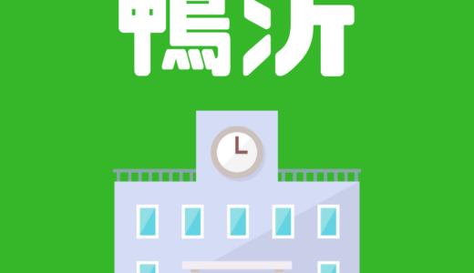 京都府立鴨沂高等学校を志望するみなさんへ。学校の特徴をわかりやすく