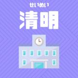 京都府立清明高等学校を受験するあなたへ。学校の特徴と入試制度を解説!