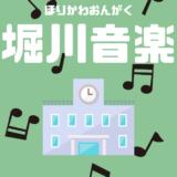 「京都市立堀川音楽高等学校」の特徴と入試制度をくわしく解説