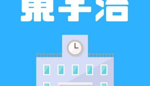 京都府立東宇治高校(英語・文理)を志望するみなさんへ。学校の特徴をわかりやすく