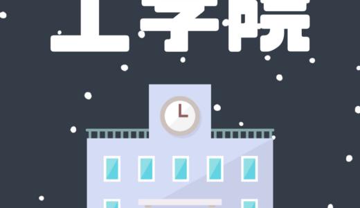 「京都市立工学院高等学校」の特徴と入試制度をくわしく解説
