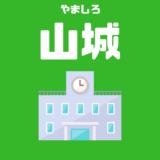 京都府立山城高校(普通・文理)の特徴をわかりやすく