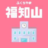 京都府立福知山高校(普通科・文理科学)を志望するみなさんへ。学校の特徴をわかりやすく