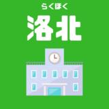 京都府立洛北高校(普通科・スポーツ総合)を志望するみなさんへ。学校の特徴をわかりやすく