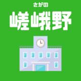 京都府立嵯峨野高校(普通科・こすもす)を志望するみなさんへ。学校の特徴をわかりやすく