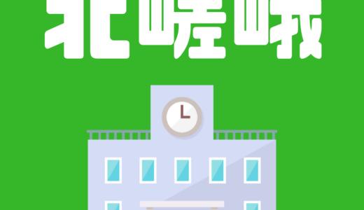 京都府立北嵯峨高校を志望するみなさんへ。学校の特徴をわかりやすく
